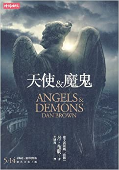 Angels & Demons (Chinese) price comparison at Flipkart, Amazon, Crossword, Uread, Bookadda, Landmark, Homeshop18