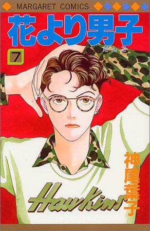 花より男子 7 (マーガレットコミックス)