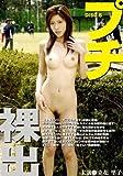 プチ裸出 DISC.8 [DVD]