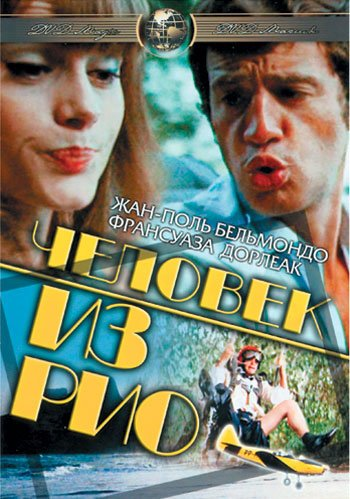 That Man From Rio / L' Homme De Rio - with ENGLISH subtitles (Import)