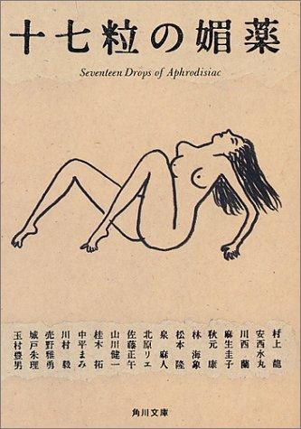 十七粒の媚薬 (角川文庫)