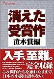 消えた受賞作 直木賞編 (ダ・ヴィンチ特別編集)(川口 則弘)