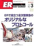 別冊ER magazine 9ー3