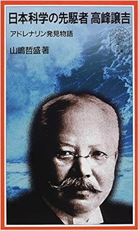 日本科学の先駆者 高峰譲吉―アド...