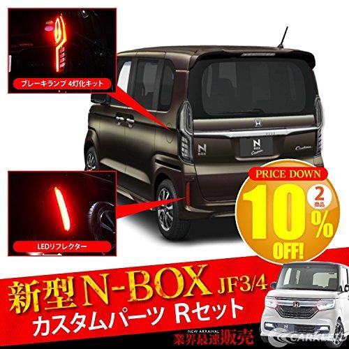 【セット割】 N-BOX JF3 JF4 カスタムパーツ 2点セット ブレーキランプ全灯化キット + LEDリフレクター カスタム 外装【Rセット】 B07CZZJK74
