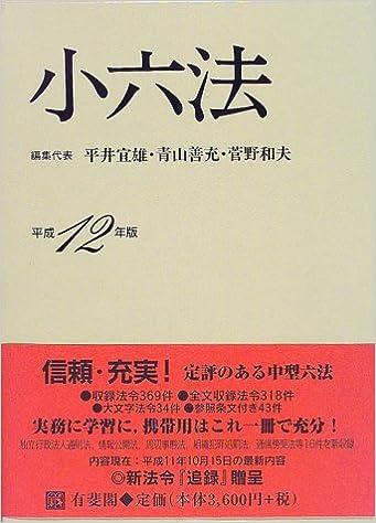 小六法〈平成12年版〉 | 平井 宜...