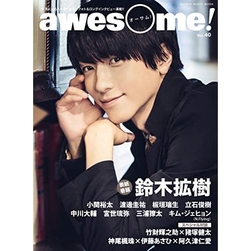 awesome! Vol.40 表紙画像