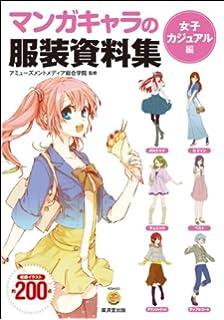 POSE BOOK 5 WEAPON for Manga Illustrator Game Creator Frame Advance Japan *