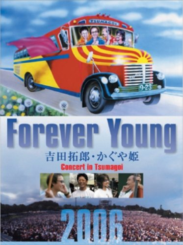Forever Young Concert in つま恋 [DVD] B000JGEX8A