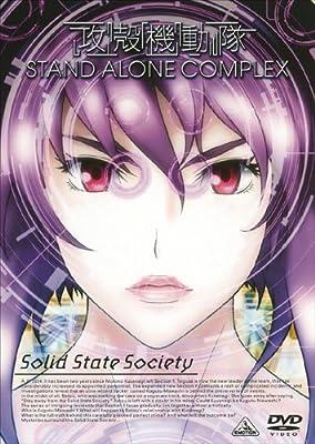 攻殻機動隊Stand Alone Complex Solid State Society