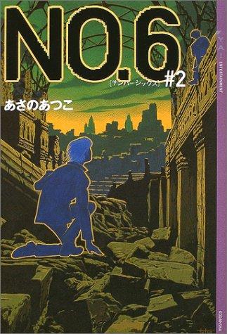 NO.6〔ナンバーシックス〕#2 (YA! ENTERTAINMENT)