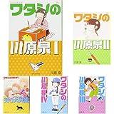 ワタシの川原泉 1-5巻 新品セット (クーポン「BOOKSET」入力で+3%ポイント)