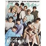 an・an アンアン 2019年 6/5号 カバーモデル:SEVENTEEN ‐ セブンティーン