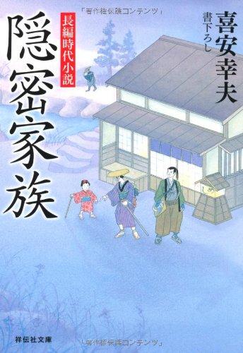 隠密家族 (祥伝社文庫)