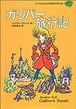 ガリバー旅行記 (子どものための世界文学の森 3)