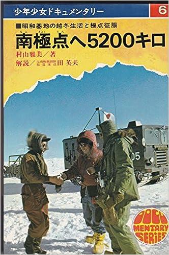 南極点へ5200キロ―昭和基地の越...