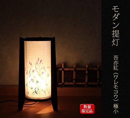 【モダン盆提灯】 吾亦紅 (ワレモコウ)極小 高さ30.5cm【モダン提灯】 B015X5F01K