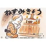 ねずみきょう (日本民話かみしばい選・わらいばなしがいっぱい)