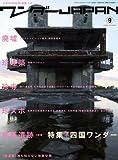 ワンダーJAPAN9 (三才ムック VOL. 214)