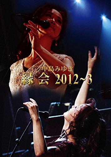 中島みゆき「縁会」2012~3 (Blu-ray) B00N9VLQDM