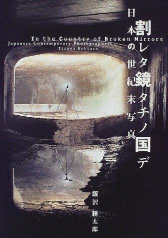 割レタ鏡タチノ国デ―日本の世紀末写真