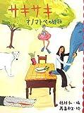 サキサキ オノマトペの短歌 (めくってびっくり短歌絵本 (2))