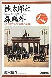 桂太郎と森鴎外―ドイツ留学生のその後の軌跡 (日本史リブレット)