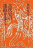 古代史の迷路を歩く (中公文庫)