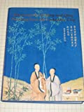 img - for Masterworks of Ming and Qing Painting from the Forbidden City book / textbook / text book