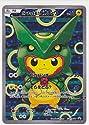 ポンチョを着たピカチュウ(レックウザ) ポケモンカードゲーム 230/XY-P プロモ シングルカード