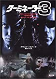 Terminator 3: Rise of the Machines (Kadokawa Bunko) (2003) ISBN: 4042925014 [Japanese Import]
