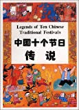 Legends of Ten Chinese Traditional Festivals, Chinese-English and Tong Zhan, 7801380037