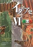 イタリア史〈6〉