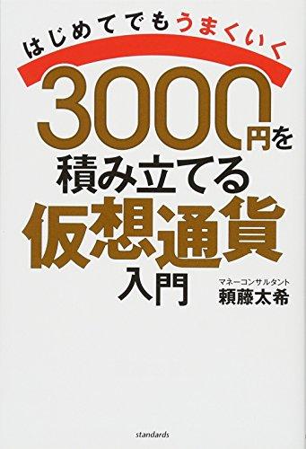 3000円を積み立てる仮想通貨入門