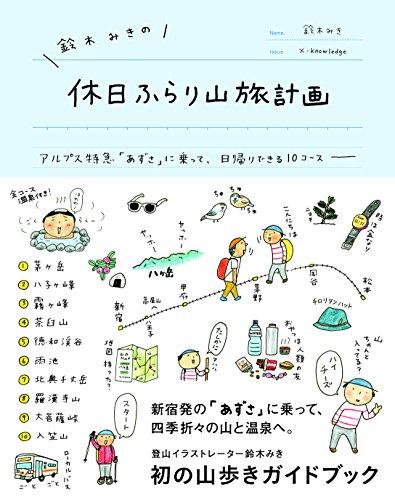 鈴木みきの休日ふらり山旅計画 ~アルプス特急「あずさ」に乗って日帰りできる10コース~