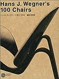 ハンス・ウェグナーの椅子100 (コロナ・ブックス)