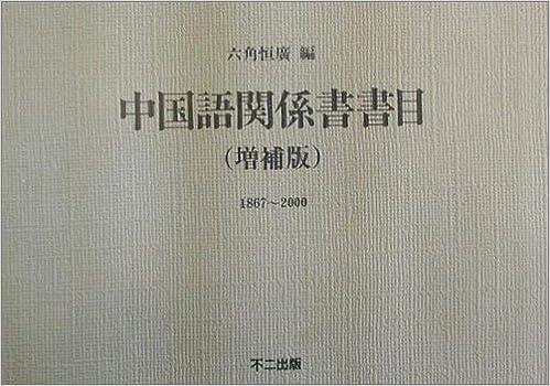 中国語関係書書目―1867~2000 | 恒広, 六角 |本 | 通販 | Amazon