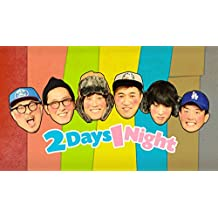 2 Days 1 Night - Season 1