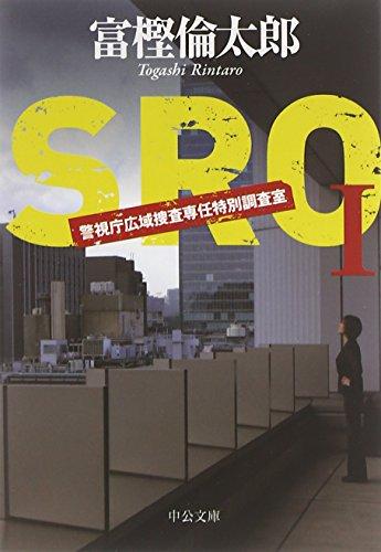 SRO―警視庁広域捜査専任特別調査室〈1〉 (中公文庫)