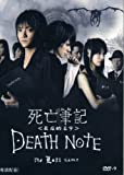 Japanese Movie: DEATH NOTE I + II + III w/Eng Sub