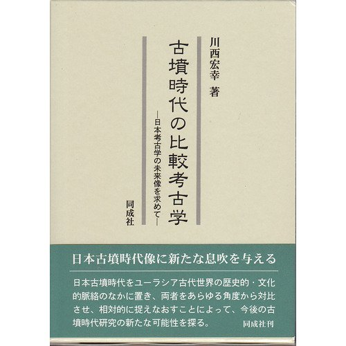Seeking the future of the Japanese Archaeological comparison - archeology of Kofun Period (1999) ISBN: 4886211720 [Japanese Import]