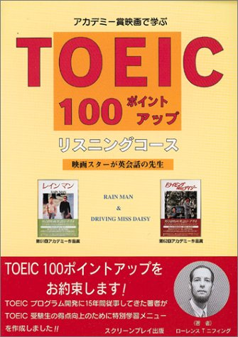 TOEIC 100ポイントアップリスニングコース―アカデミー賞映画で学ぶ