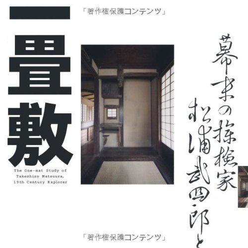 And explorer Matsuura Takeshiro end of the Edo period one tatami mat (INAX BOOKLET) (2010) ISBN: 4872758528 [Japanese Import]