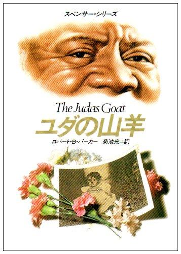 ユダの山羊 (ハヤカワ・ミステリ文庫―スペンサー・シリーズ)