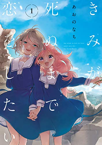 きみが死ぬまで恋をしたい(1) (百合姫コミックス)