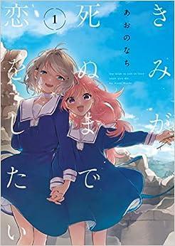きみが死ぬまで恋をしたい(1) (百合姫コミックス) (日本語) コミック (紙) – 2019/1/18