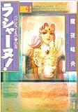 ラシャーヌ! (第4巻) (白泉社文庫)