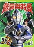 Ultraman Dyna 9 (Chinese Edition)