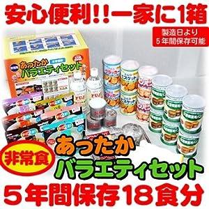 【5年保存可能】非常食バラエティセット18食分≪常温商品≫