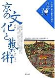 京の文化と藝術 (立命館大学京都文化講座「京都に学ぶ」)